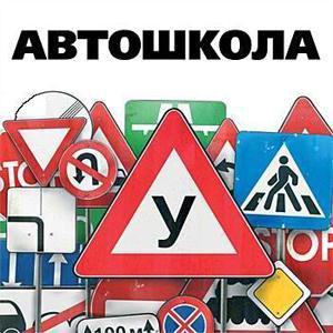 Автошколы Никольска