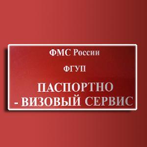 Паспортно-визовые службы Никольска