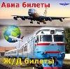 Авиа- и ж/д билеты в Никольске