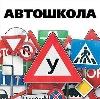 Автошколы в Никольске