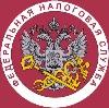 Налоговые инспекции, службы в Никольске