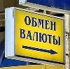 Обмен валют в Никольске