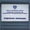 Отделения полиции в Никольске