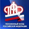 Пенсионные фонды в Никольске