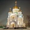 Религиозные учреждения в Никольске