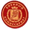 Военкоматы, комиссариаты в Никольске