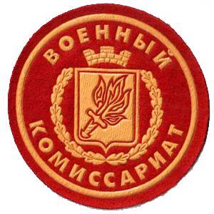 Военкоматы, комиссариаты Никольска